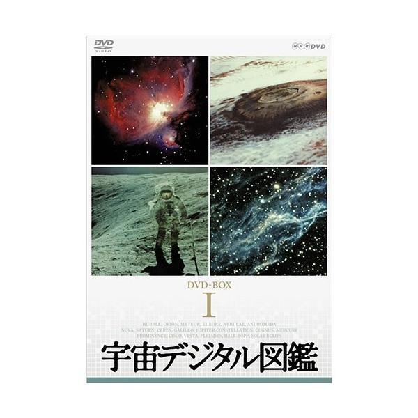 宇宙デジタル図鑑(新価格) DVD全12枚組【NHK DVD公式】