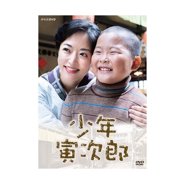 少年寅次郎 DVD 全2枚【NHK DVD公式】