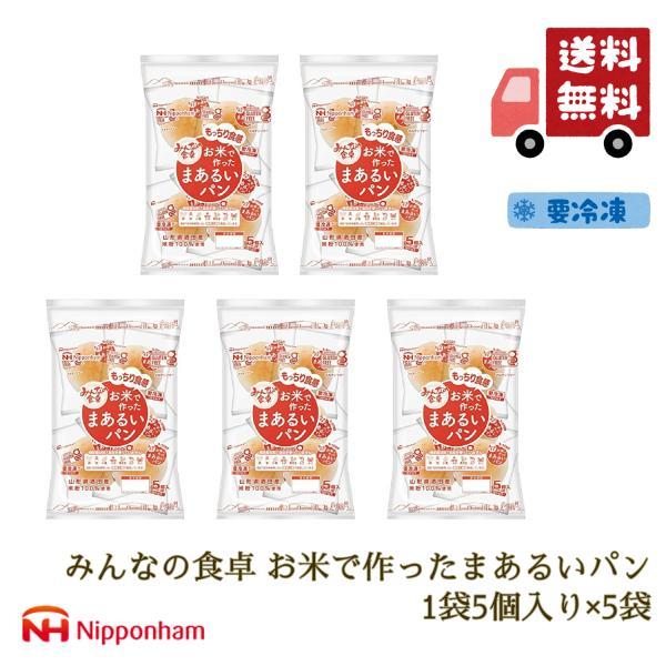 パン 米粉パン 特定原材料7品目不使用 グルテンフリー 日本ハム みんなの食卓 お米で作ったまあるいパン 275g×5パック (冷凍) 送料無料