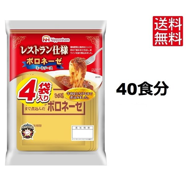 ミートソース 送料無料  レストラン仕様ボロネーゼ 120g×4袋 10セット 40食分  日本ハム 保存食 レストラン仕様 業務用  (常温)