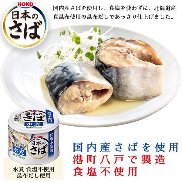 サバ缶 鯖缶 送料無料 宝幸 日本のさば水煮 食塩不使用 昆布だし使用 190g×24缶 国産 非常食 保存食 (常温)