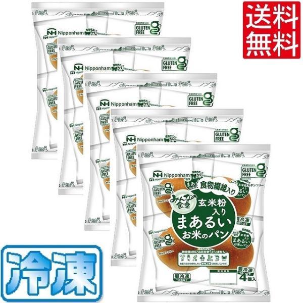パン 米粉パン 特定原材料7品目不使用 グルテンフリー 日本ハム みんなの食卓 玄米粉入りまあるいお米のパン200g(4個入り)×5パック(冷凍) 送料無料