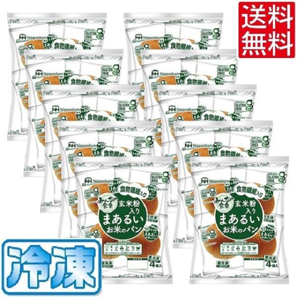 パン 米粉パン 特定原材料7品目不使用 グルテンフリー 日本ハム みんなの食卓 玄米粉入りまあるいお米のパン200g(4個入り)×10パック(冷凍) 送料無料