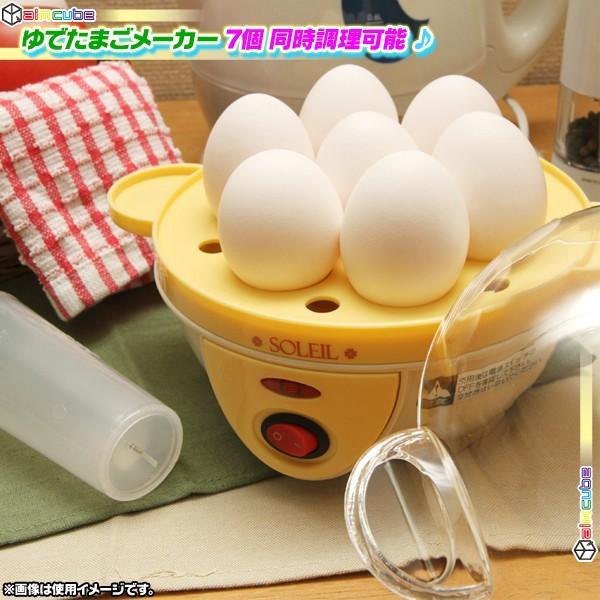 電気ゆでたまご器 自動ゆで卵器 ゆで卵メーカー 茹で玉子調理器 半熟たまご対応 固ゆで対応 最大7個|nice-delivery