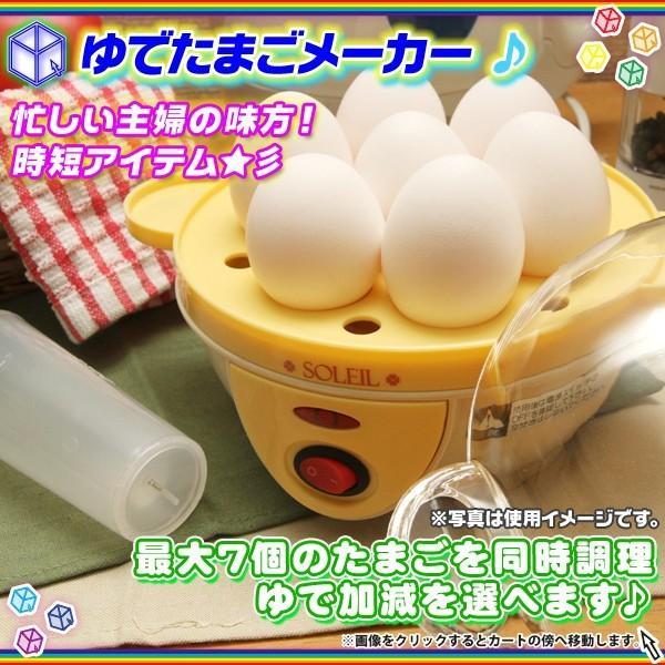 電気ゆでたまご器 自動ゆで卵器 ゆで卵メーカー 茹で玉子調理器 半熟たまご対応 固ゆで対応 最大7個|nice-delivery|02
