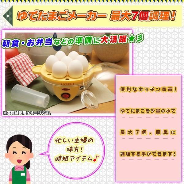 電気ゆでたまご器 自動ゆで卵器 ゆで卵メーカー 茹で玉子調理器 半熟たまご対応 固ゆで対応 最大7個|nice-delivery|03