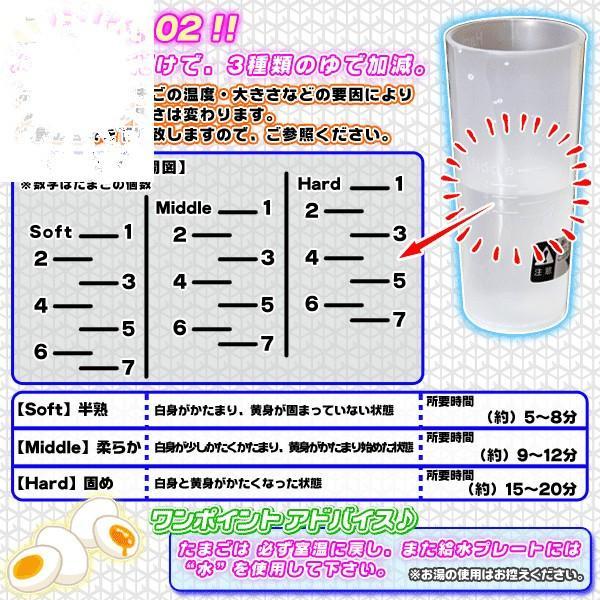 電気ゆでたまご器 自動ゆで卵器 ゆで卵メーカー 茹で玉子調理器 半熟たまご対応 固ゆで対応 最大7個|nice-delivery|05