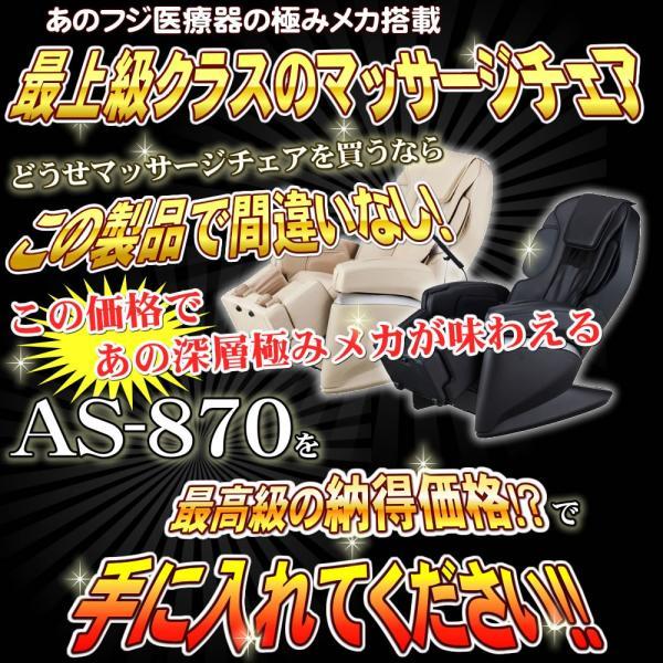 フジ医療器 マッサージチェア サイバーリラックス AS-870 BK 新古品 ★無料引取り付★|nicgekishin|03