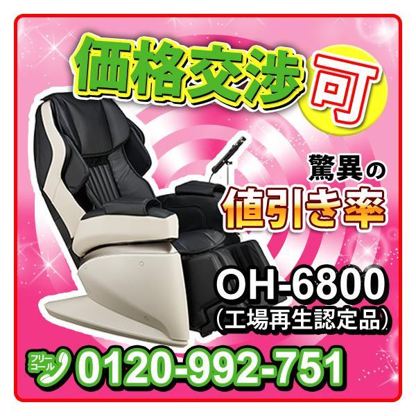 フジ医療器 マッサージチェアAS-970