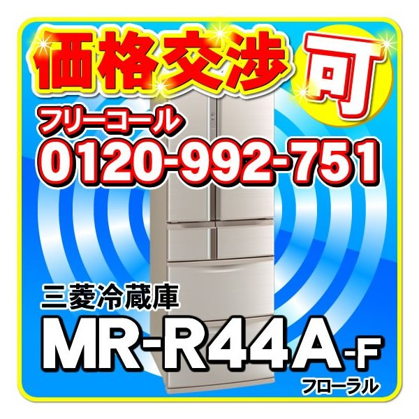 三菱電機MR-R44A-F