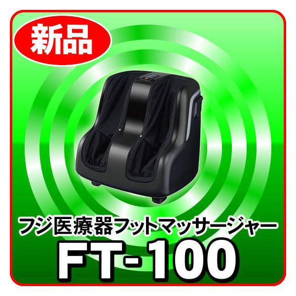 フジ医療器 フットマッサージャー FT-100 小型マッサージャー <5685>|nicgekishin