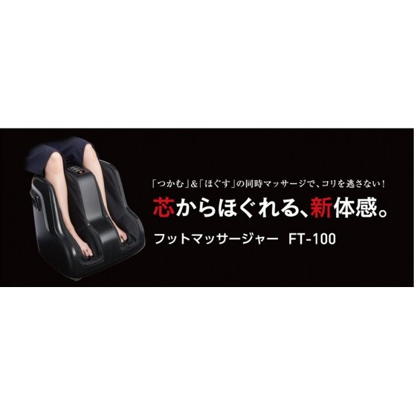フジ医療器 フットマッサージャー FT-100 小型マッサージャー <5685>|nicgekishin|02