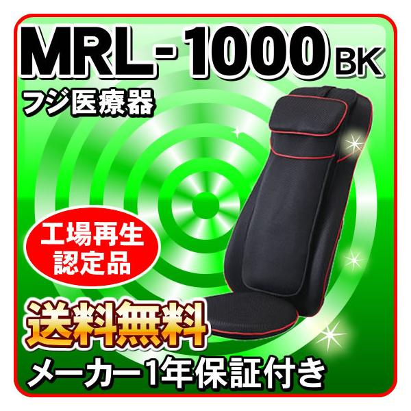 フジ医療器 マッサージチェアAS-1000