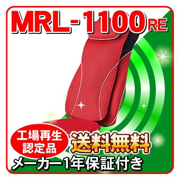 フジ医療器 シートマッサージャーMRL-1100(RE)