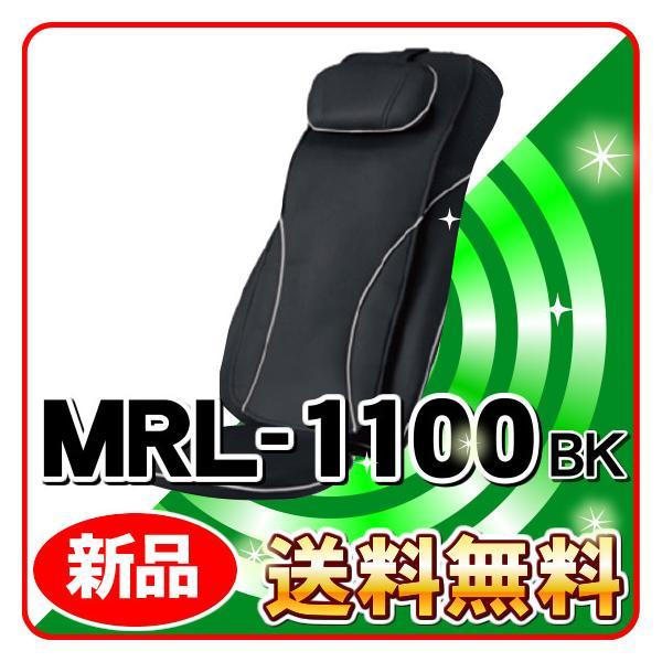 フジ医療器 家庭用電気マッサージ器 シートマッサージャー マイリラMRL-1100bk ブラック  -5729・6075-  (1/22以降出荷予定)|nicgekishin