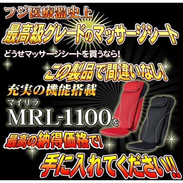 フジ医療器 家庭用電気マッサージ器 シートマッサージャー マイリラMRL-1100bk ブラック 代引き不可 -5356-|nicgekishin|02