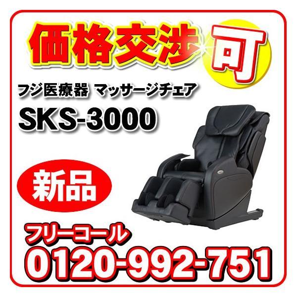 フジ医療器 マッサージチェアSKS-3000(BK)