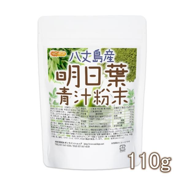 八丈島産 明日葉 青汁粉末 110g(計量スプーン付) 100% パウダー [02] NICHIGA(ニチガ)