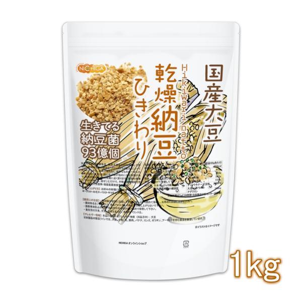 乾燥納豆(ひきわり) 1kg 国産大豆100%使用 Hiki wari natto 生きている納豆菌93億個 [02] NICHIGA(ニチガ)