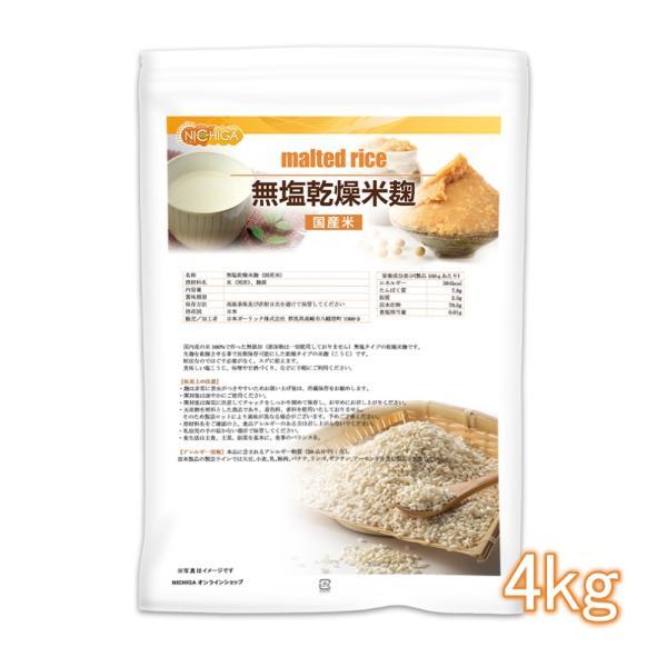 無塩乾燥米麹(国産米) 4kg 国産米100% 無添加無塩タイプ こめこうじ 詳しいレシピ付 [02] NICHIGA(ニチガ)