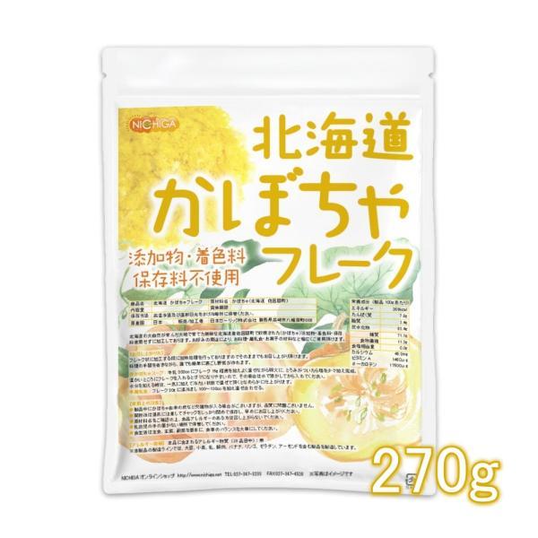 北海道 かぼちゃフレーク 270g 無添加・無着色 北海道産かぼちゃ100%使用 [02] NICHIGA(ニチガ)