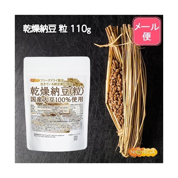 乾燥納豆(粒) 110g 【メール便専用品】【送料無料】 国産大豆100%使用 Grain natto 生きている納豆菌93億個 [01] NICHIGA(ニチガ)
