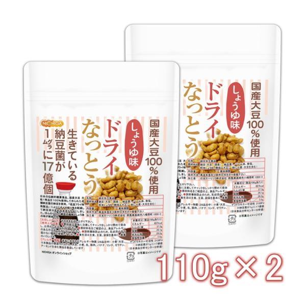 ドライなっとう <しょうゆ味> 110g×2袋 国産大豆100%使用 DRY NATTO 生きている納豆菌17億個 [02] NICHIGA(ニチガ)