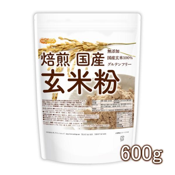 焙煎 国産 玄米粉 600g 無添加 国産玄米100% グルテンフリー [02] NICHIGA(ニチガ)