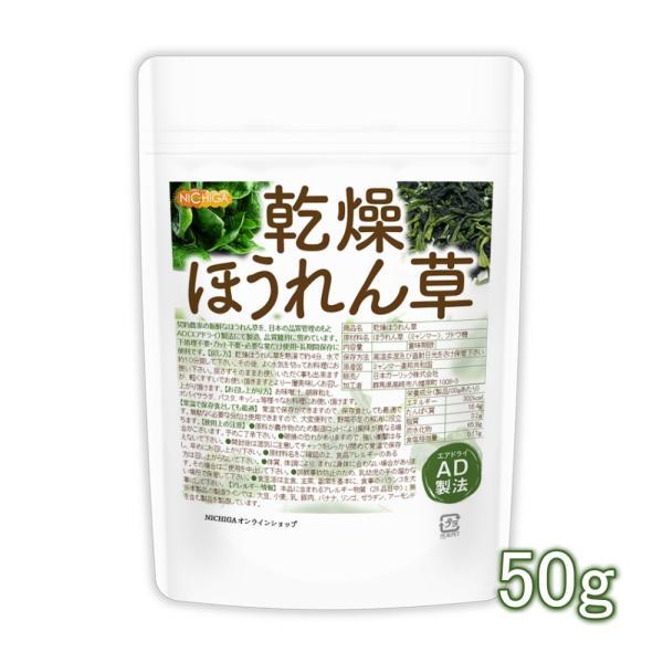 乾燥 ほうれん草 50g AD製法 契約栽培 [02] NICHIGA(ニチガ)