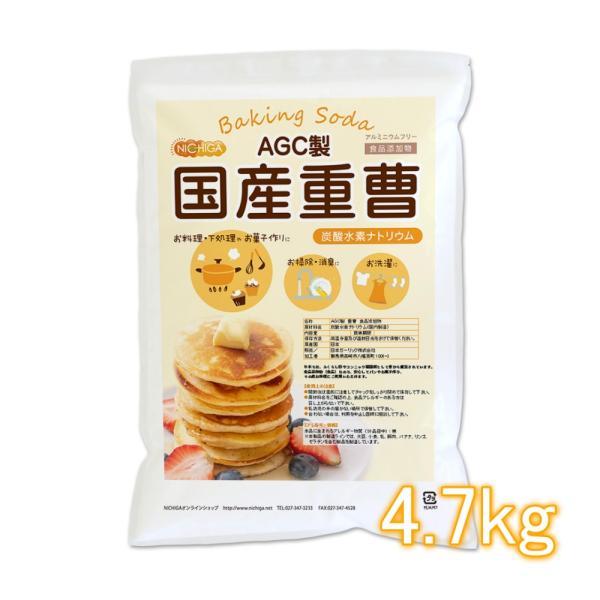 AGC製 重曹 5kg 炭酸水素ナトリウム 食品添加物 [02] NICHIGA(ニチガ)