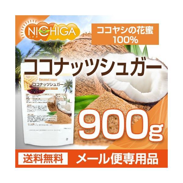 ココナッツシュガー900g メール便専用品   coconutsugarココヤシの花蜜 06 NICHIGA(ニチガ)