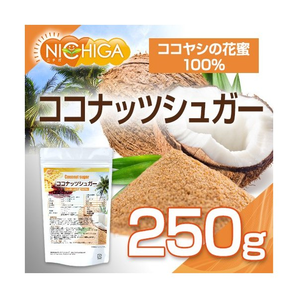 ココナッツシュガー250gcoconutsugarココヤシの花蜜 02