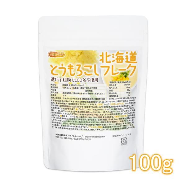 北海道 とうもろこしフレーク 100g 【メール便専用品】【送料無料】 北海道産スイートコーン100% 使用 [05] NICHIGA(ニチガ)