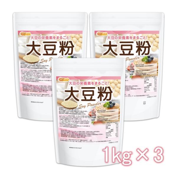 大豆粉(国内製造品) 1kg×3袋 遺伝子組み換え材料不使用 失活脱臭処理 大豆の栄養素まるごと [02] NICHIGA(ニチガ)