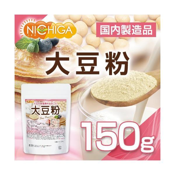 大豆粉(国内製造品) 150g 遺伝子組み換え材料不使用 失活脱臭処理 大豆の栄養素まるごと [02] NICHIGA(ニチガ)
