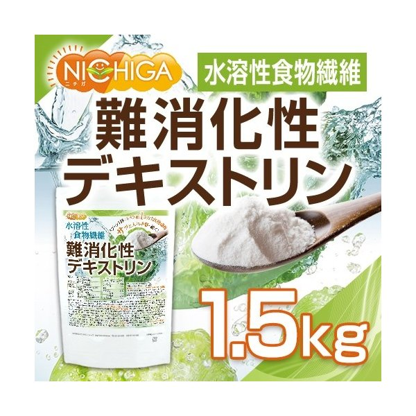 難消化性デキストリン1.5kg(計量スプーン付)製品のリニューアル致しました水溶性食物繊維 02 NICHIGA(ニチガ)