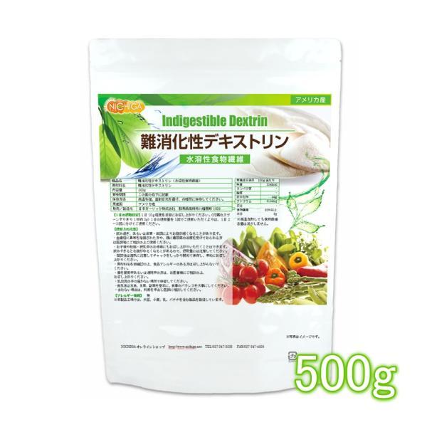 難消化性デキストリン(AM)500g(計量スプーン付)水溶性食物繊維 02 NICHIGA(ニチガ)