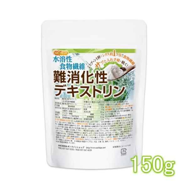 難消化性デキストリン150g(計量スプーン付)製品のリニューアル致しました水溶性食物繊維 02 NICHIGA(ニチガ)
