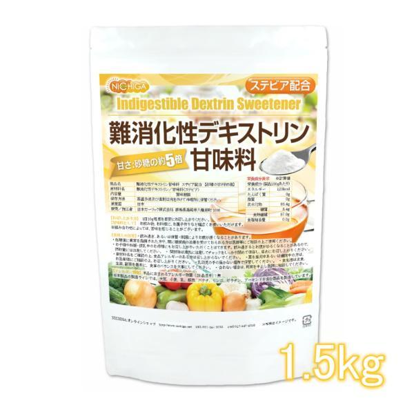 砂糖の甘さ約5倍 難消化性デキストリン甘味料1.5kgステビア配合 02 NICHIGA(ニチガ)