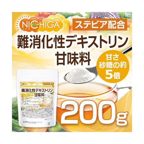 砂糖の甘さ約5倍 難消化性デキストリン甘味料200gステビア配合 02 NICHIGA(ニチガ)