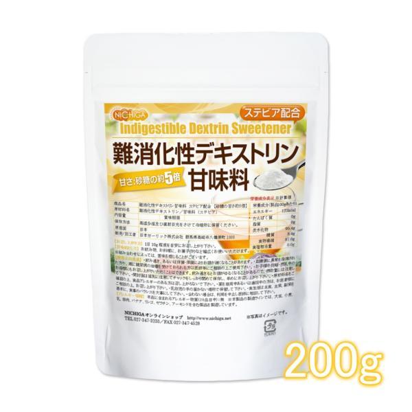 砂糖の甘さ約5倍 難消化性デキストリン甘味料200g メール便専用品   ステビア配合 01 NICHIGA(ニチガ)