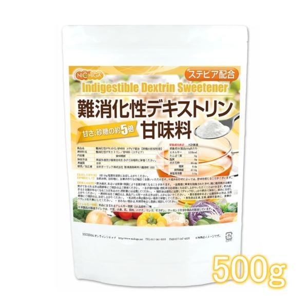 砂糖の甘さ約5倍 難消化性デキストリン甘味料500gステビア配合 02 NICHIGA(ニチガ)
