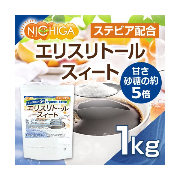 【砂糖の甘さ 約5倍】 エリスリトールスイート 850g ステビア 配合 エリスリトール [02] NICHIGA(ニチガ)
