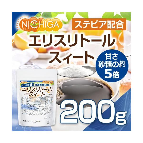 【砂糖の甘さ 約5倍】 エリスリトールスイート 200g ステビア 配合 エリスリトール [02] NICHIGA(ニチガ)