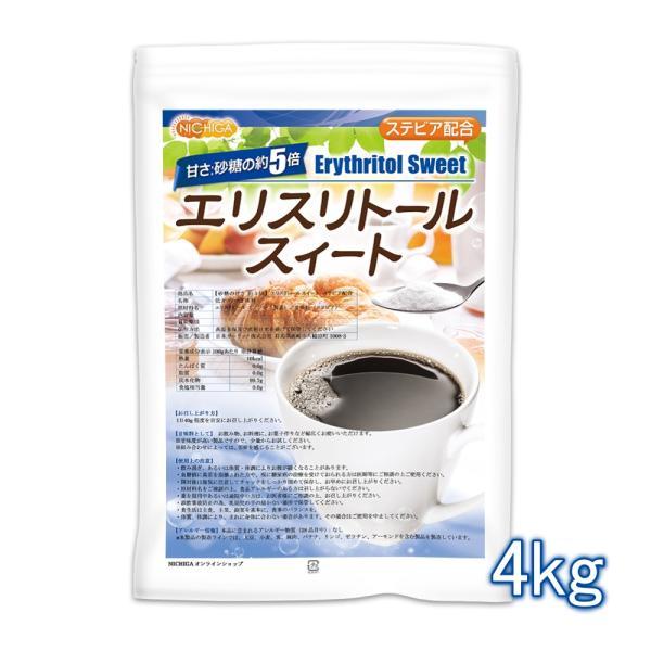 【砂糖の甘さ 約5倍】 エリスリトールスイート 4kg ステビア 配合 エリスリトール [02] NICHIGA(ニチガ)