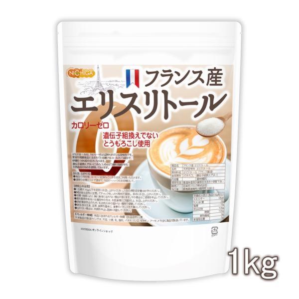 フランス産 エリスリトール 1kg 遺伝子組替え原料不使用品 カロリーゼロ 希少糖 糖質制限 天然甘味料 [02] NICHIGA(ニチガ)