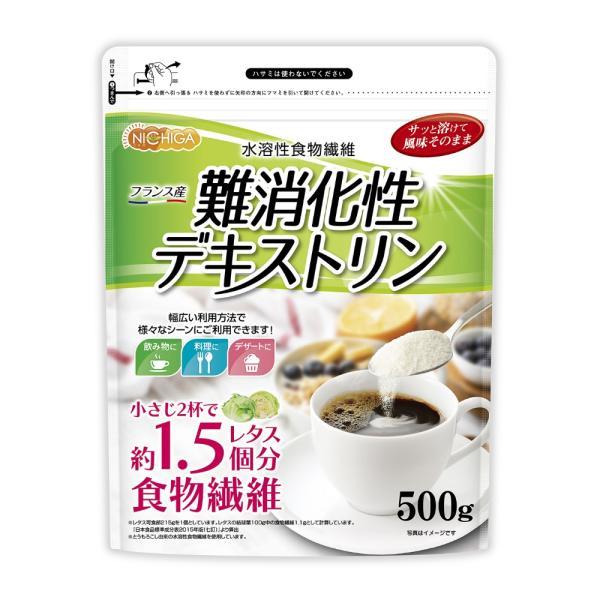 難消化性デキストリン(フランス産)500g(計量スプーン付)水溶性食物繊維 02 NICHIGA(ニチガ)