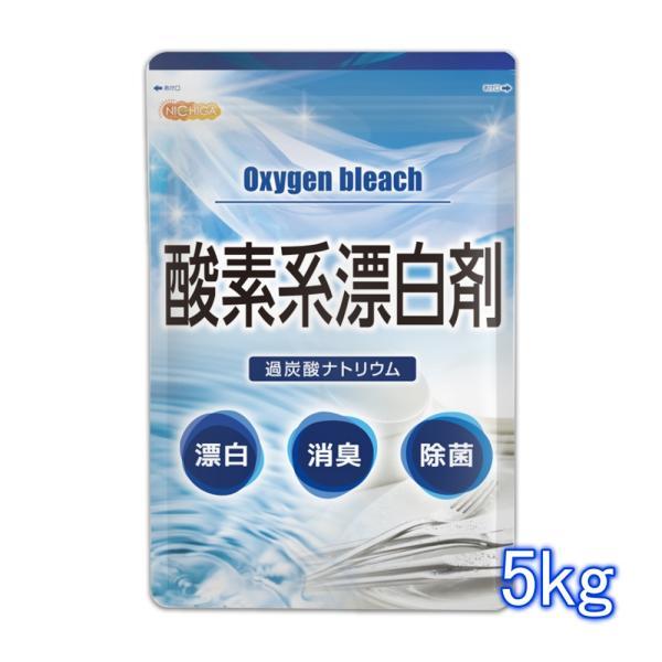 酸素系漂白剤 5kg 過炭酸ナトリウム [02] NICHIGA(ニチガ)