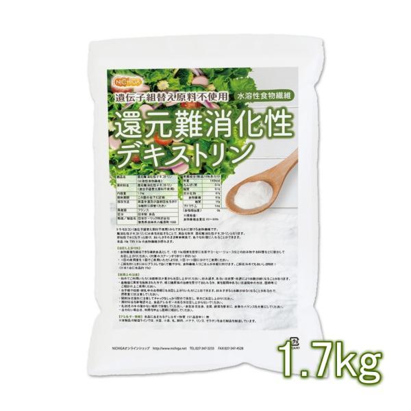 還元難消化性デキストリン(水溶性食物繊維)1.7kg(計量スプーン付)遺伝子組替え原料不使用 02 NICHIGA(ニチガ)