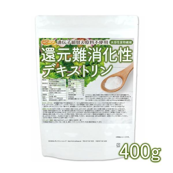 還元難消化性デキストリン(水溶性食物繊維)400g(計量スプーン付)遺伝子組替え原料不使用 02 NICHIGA(ニチガ)